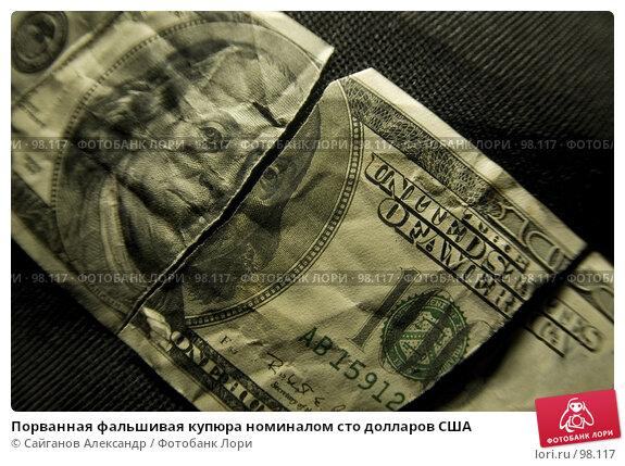 Порванная фальшивая купюра номиналом сто долларов США, эксклюзивное фото № 98117, снято 14 октября 2007 г. (c) Сайганов Александр / Фотобанк Лори