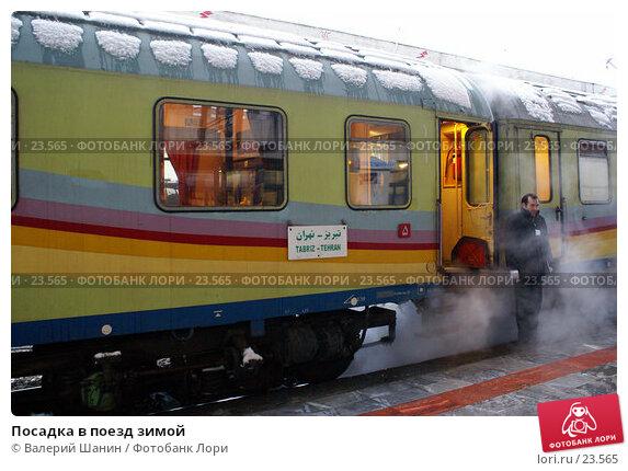 Посадка в поезд зимой, фото № 23565, снято 19 ноября 2006 г. (c) Валерий Шанин / Фотобанк Лори