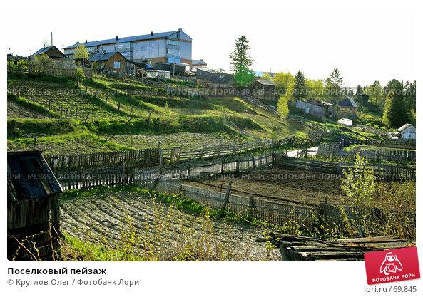 Поселковый пейзаж, эксклюзивное фото № 69845, снято 4 июня 2007 г. (c) Круглов Олег / Фотобанк Лори