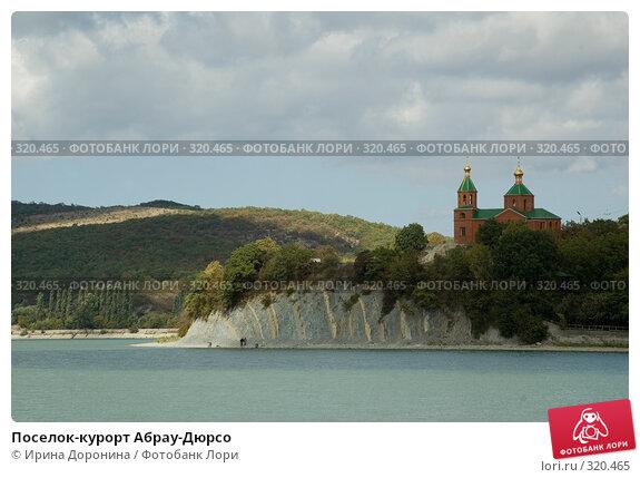Поселок-курорт Абрау-Дюрсо, фото № 320465, снято 18 сентября 2007 г. (c) Ирина Доронина / Фотобанк Лори