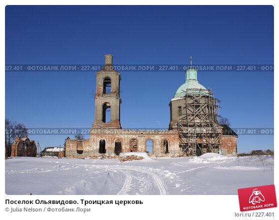 Поселок Ольявидово. Троицкая церковь, фото № 227401, снято 16 февраля 2008 г. (c) Julia Nelson / Фотобанк Лори