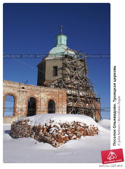 Поселок Ольявидово. Троицкая церковь, фото № 227413, снято 16 февраля 2008 г. (c) Julia Nelson / Фотобанк Лори