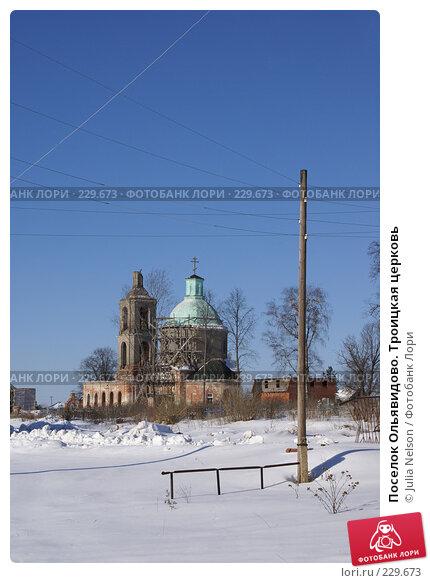 Поселок Ольявидово. Троицкая церковь, фото № 229673, снято 16 февраля 2008 г. (c) Julia Nelson / Фотобанк Лори