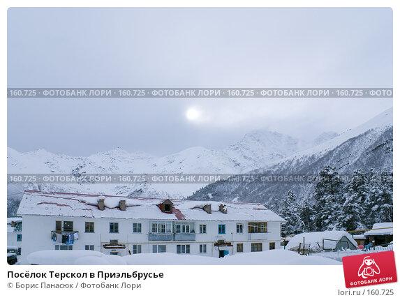 Посёлок Терскол в Приэльбрусье, фото № 160725, снято 14 декабря 2007 г. (c) Борис Панасюк / Фотобанк Лори