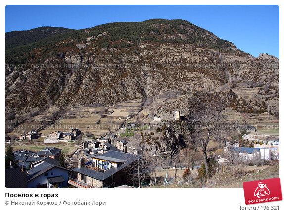 Купить «Поселок в горах», фото № 196321, снято 1 января 2007 г. (c) Николай Коржов / Фотобанк Лори
