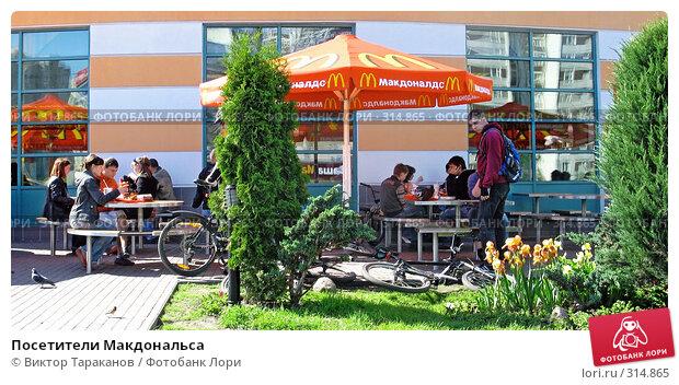 Купить «Посетители Макдональса», эксклюзивное фото № 314865, снято 8 июня 2008 г. (c) Виктор Тараканов / Фотобанк Лори
