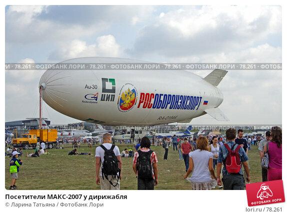 Посетители МАКС-2007 у дирижабля, фото № 78261, снято 26 августа 2007 г. (c) Ларина Татьяна / Фотобанк Лори