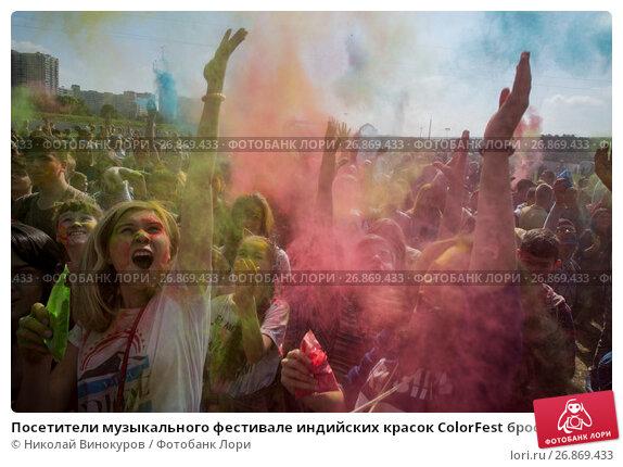 Купить «Посетители музыкального фестивале индийских красок ColorFest бросают друг друга сухой краской на конкурном стадионе в Битце города Москвы, Россия», фото № 26869433, снято 3 сентября 2017 г. (c) Николай Винокуров / Фотобанк Лори