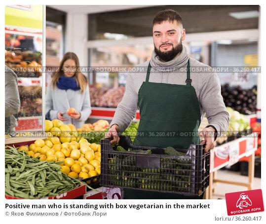 Positive man who is standing with box vegetarian in the market. Стоковое фото, фотограф Яков Филимонов / Фотобанк Лори