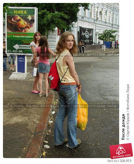 После дождя, фото № 326913, снято 23 июля 2006 г. (c) Сергей Юрьев / Фотобанк Лори