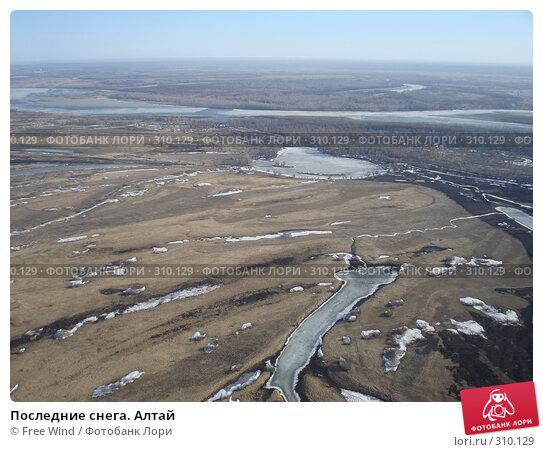 Последние снега. Алтай, эксклюзивное фото № 310129, снято 1 июля 2007 г. (c) Free Wind / Фотобанк Лори