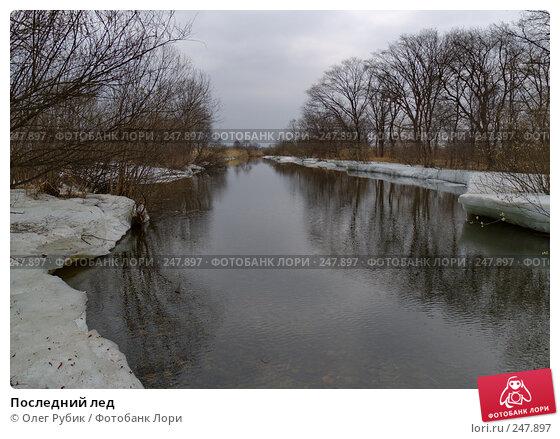 Последний лед, фото № 247897, снято 10 апреля 2008 г. (c) Олег Рубик / Фотобанк Лори