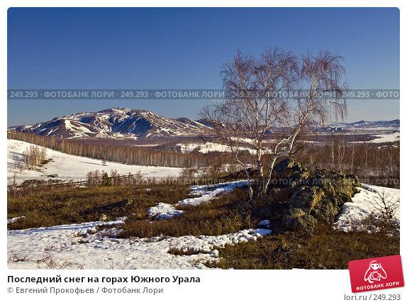 Последний снег на горах Южного Урала, фото № 249293, снято 1 апреля 2007 г. (c) Евгений Прокофьев / Фотобанк Лори