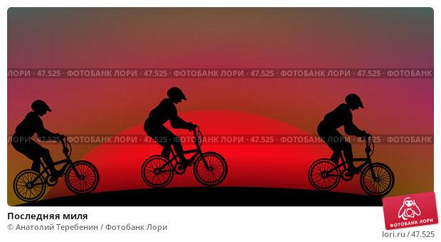 Последняя миля, иллюстрация № 47525 (c) Анатолий Теребенин / Фотобанк Лори