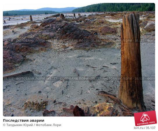Последствия аварии, фото № 35137, снято 18 августа 2006 г. (c) Талдыкин Юрий / Фотобанк Лори