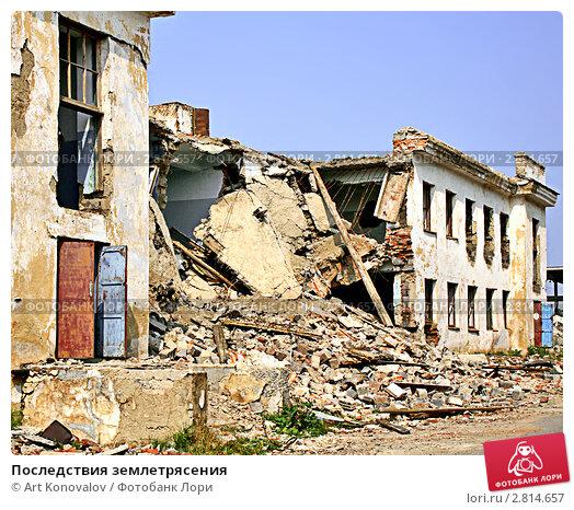 Последствия землетрясения. Стоковое фото, фотограф Art Konovalov / Фотобанк Лори