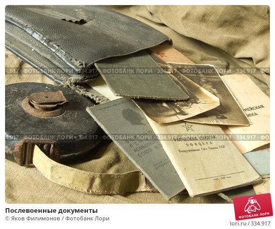 Послевоенные документы, фото № 334917, снято 8 июня 2008 г. (c) Яков Филимонов / Фотобанк Лори