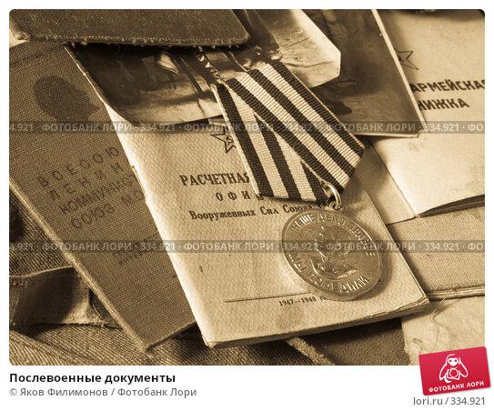 Купить «Послевоенные документы», фото № 334921, снято 8 июня 2008 г. (c) Яков Филимонов / Фотобанк Лори