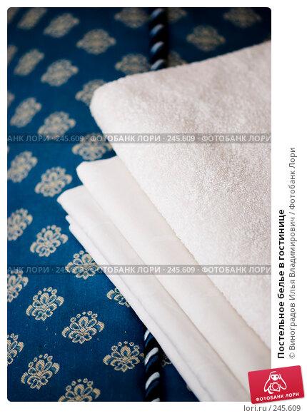Постельное белье в гостинице, фото № 245609, снято 19 ноября 2007 г. (c) Виноградов Илья Владимирович / Фотобанк Лори