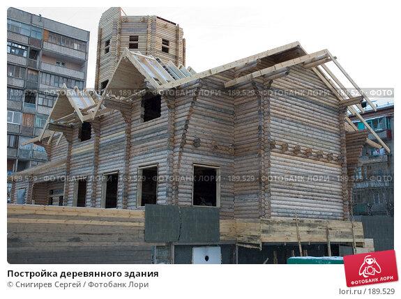 Постройка деревянного здания, фото № 189529, снято 30 января 2008 г. (c) Снигирев Сергей / Фотобанк Лори