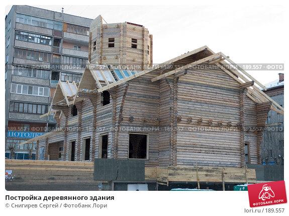 Постройка деревянного здания, фото № 189557, снято 30 января 2008 г. (c) Снигирев Сергей / Фотобанк Лори