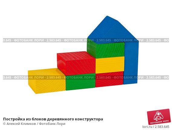 Купить «Постройка из блоков деревянного конструктора», фото № 2583645, снято 4 июня 2011 г. (c) Алексей Климков / Фотобанк Лори