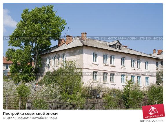 Купить «Постройка советской эпохи», фото № 276113, снято 7 мая 2008 г. (c) Игорь Момот / Фотобанк Лори