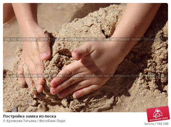 Постройка замка из песка, фото № 193149, снято 2 декабря 2005 г. (c) Куликова Татьяна / Фотобанк Лори