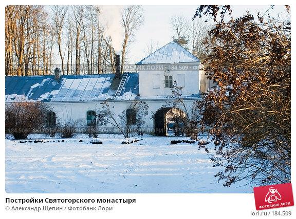 Постройки Святогорского монастыря, эксклюзивное фото № 184509, снято 5 января 2008 г. (c) Александр Щепин / Фотобанк Лори
