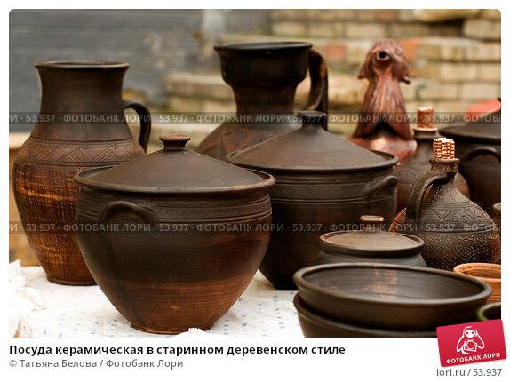 Посуда керамическая в старинном деревенском стиле, эксклюзивное фото № 53937, снято 27 мая 2007 г. (c) Татьяна Белова / Фотобанк Лори