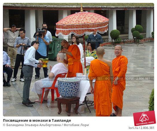 Посвящение в монахи в Таиланде (2011 год). Редакционное фото, фотограф Баландина Эльвира Альбертовна / Фотобанк Лори