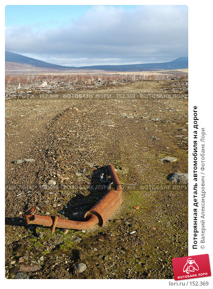 Потерянная деталь автомобиля на дороге, фото № 152369, снято 6 октября 2007 г. (c) Валерий Александрович / Фотобанк Лори