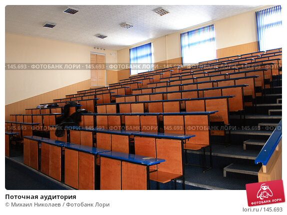 Поточная аудитория, фото № 145693, снято 3 декабря 2007 г. (c) Михаил Николаев / Фотобанк Лори