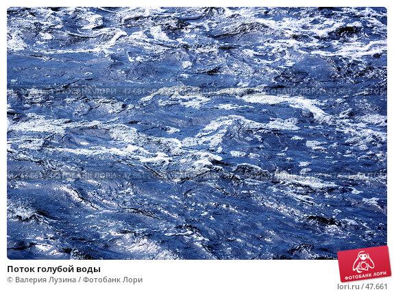 Поток голубой воды, фото № 47661, снято 27 мая 2007 г. (c) Валерия Потапова / Фотобанк Лори
