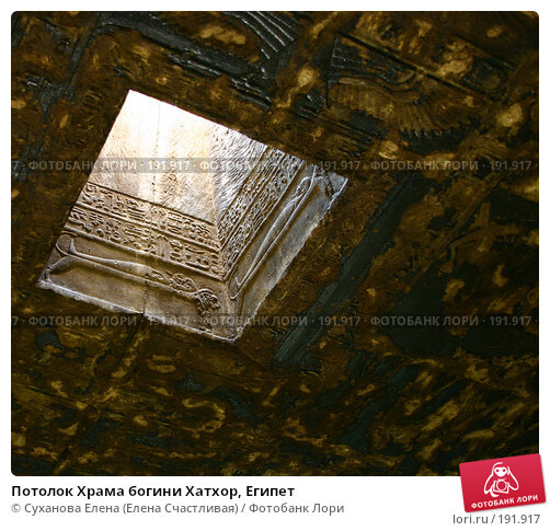 Потолок Храма богини Хатхор, Египет, фото № 191917, снято 25 января 2008 г. (c) Суханова Елена (Елена Счастливая) / Фотобанк Лори