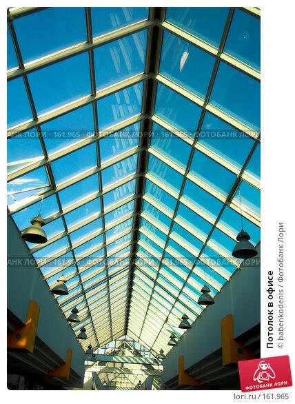 Потолок в офисе, фото № 161965, снято 17 июня 2006 г. (c) Бабенко Денис Юрьевич / Фотобанк Лори