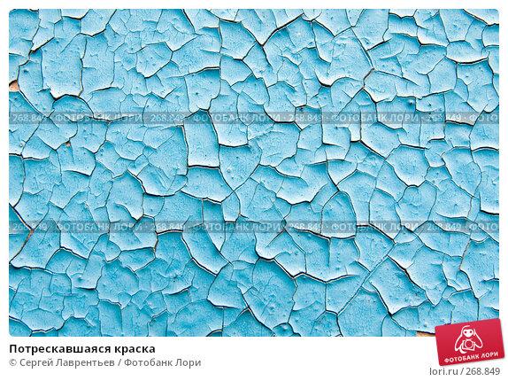 Потрескавшаяся краска, фото № 268849, снято 1 мая 2008 г. (c) Сергей Лаврентьев / Фотобанк Лори