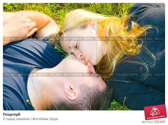 Поцелуй, фото № 332041, снято 22 июня 2008 г. (c) паша семенов / Фотобанк Лори