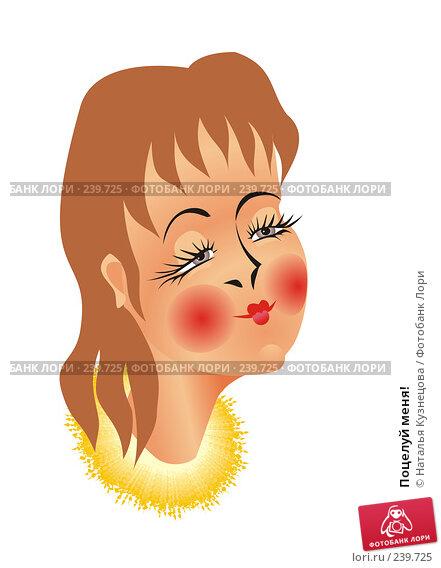 Поцелуй меня!, иллюстрация № 239725 (c) Наталья Кузнецова / Фотобанк Лори