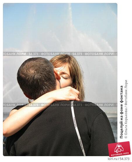 Поцелуй на фоне фонтана, эксклюзивное фото № 54373, снято 16 июня 2007 г. (c) Ольга Хорькова / Фотобанк Лори