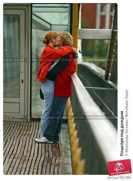 Купить «Поцелуи под дождем», фото № 59109, снято 3 июля 2006 г. (c) Морозова Татьяна / Фотобанк Лори