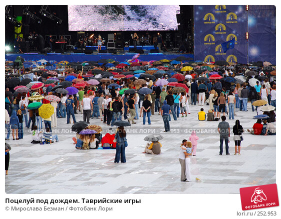 Поцелуй под дождем. Таврийские игры, фото № 252953, снято 30 июня 2007 г. (c) Мирослава Безман / Фотобанк Лори