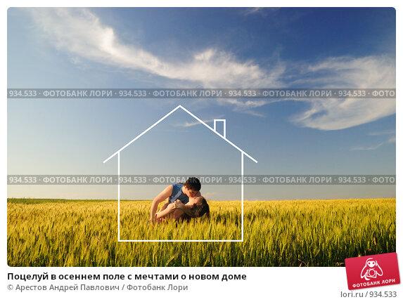 Поцелуй в осеннем поле с мечтами о новом доме, фото № 934533, снято 12 июня 2009 г. (c) Арестов Андрей Павлович / Фотобанк Лори