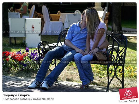Поцелуй в парке, фото № 50025, снято 6 июля 2006 г. (c) Морозова Татьяна / Фотобанк Лори