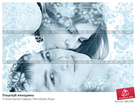 Купить «Поцелуй женщины», фото № 285781, снято 27 декабря 2007 г. (c) Константин Тавров / Фотобанк Лори