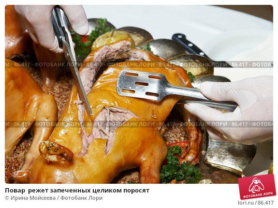 Повар  режет запеченных целиком поросят, фото № 86417, снято 8 сентября 2007 г. (c) Ирина Мойсеева / Фотобанк Лори