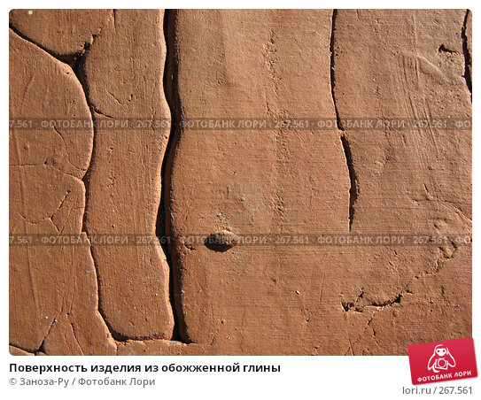 Поверхность изделия из обожженной глины, фото № 267561, снято 26 апреля 2008 г. (c) Заноза-Ру / Фотобанк Лори