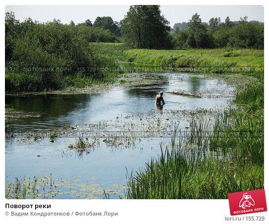 Купить «Поворот реки», фото № 155729, снято 10 августа 2007 г. (c) Вадим Кондратенков / Фотобанк Лори