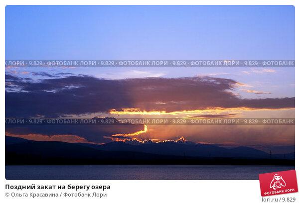 Поздний закат на берегу озера, фото № 9829, снято 23 августа 2006 г. (c) Ольга Красавина / Фотобанк Лори
