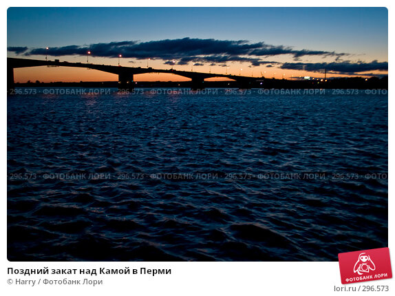 Поздний закат над Камой в Перми, фото № 296573, снято 22 мая 2008 г. (c) Harry / Фотобанк Лори